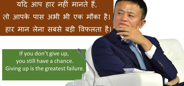 Jack Ma motivational Quotes in Hindi