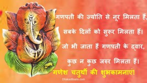 Read more about the article गणेश चतुर्थी की शुभकामनाएं: गणेश चतुर्थी स्पेशल शुभकामना संदेश  Quotes on Ganesh Chaturthi