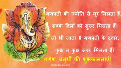 GANESH CHATURTHI WISHING IMAGE IN HINDI SUVICHAR