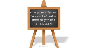 Read more about the article शिक्षक दिवस स्पेशल सुविचार  Teachers Day Quotes
