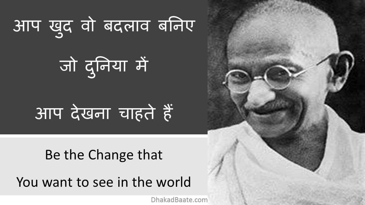 Read more about the article पहले खुद को बदलो HINDI MOTIVATIONAL STORIES