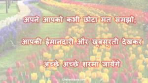 Read more about the article अपने आपको को कभी छोटा न समझे-हिंदी कहानी