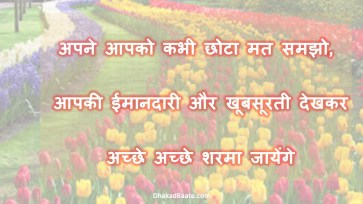 hindi moivational QUOTES