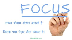 Read more about the article सबसे बड़ा रोग क्या कहेंगे लोग life changing motivational story