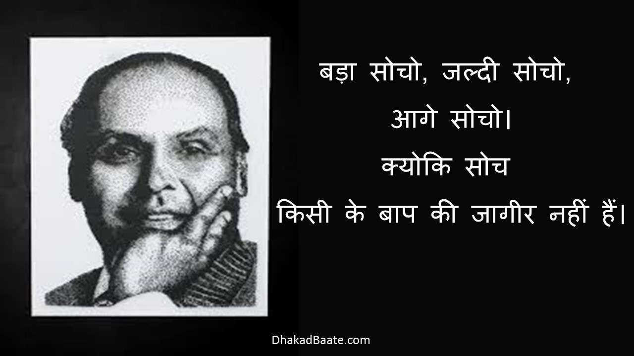 Read more about the article धीरूभाई अंबानी के अनमोल विचार Great Thoughts of Dhirubhai Ambani