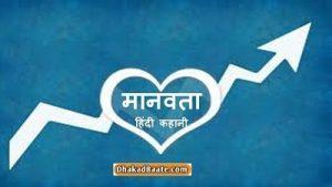Read more about the article मानवता-हिंदी कहानी