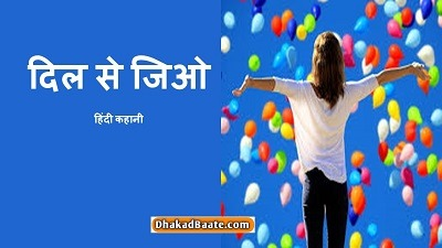 Read more about the article दिल से जिओ-हिंदी कहानी
