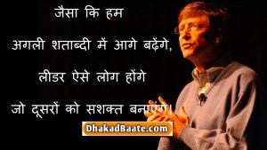 Read more about the article बिल गेट्स के 17 मोटिवेशनल कोट्स Inspiring Quotes of Bill Gates in Hindi