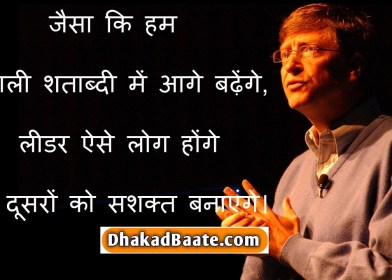 BILL GATES SUVICHAR