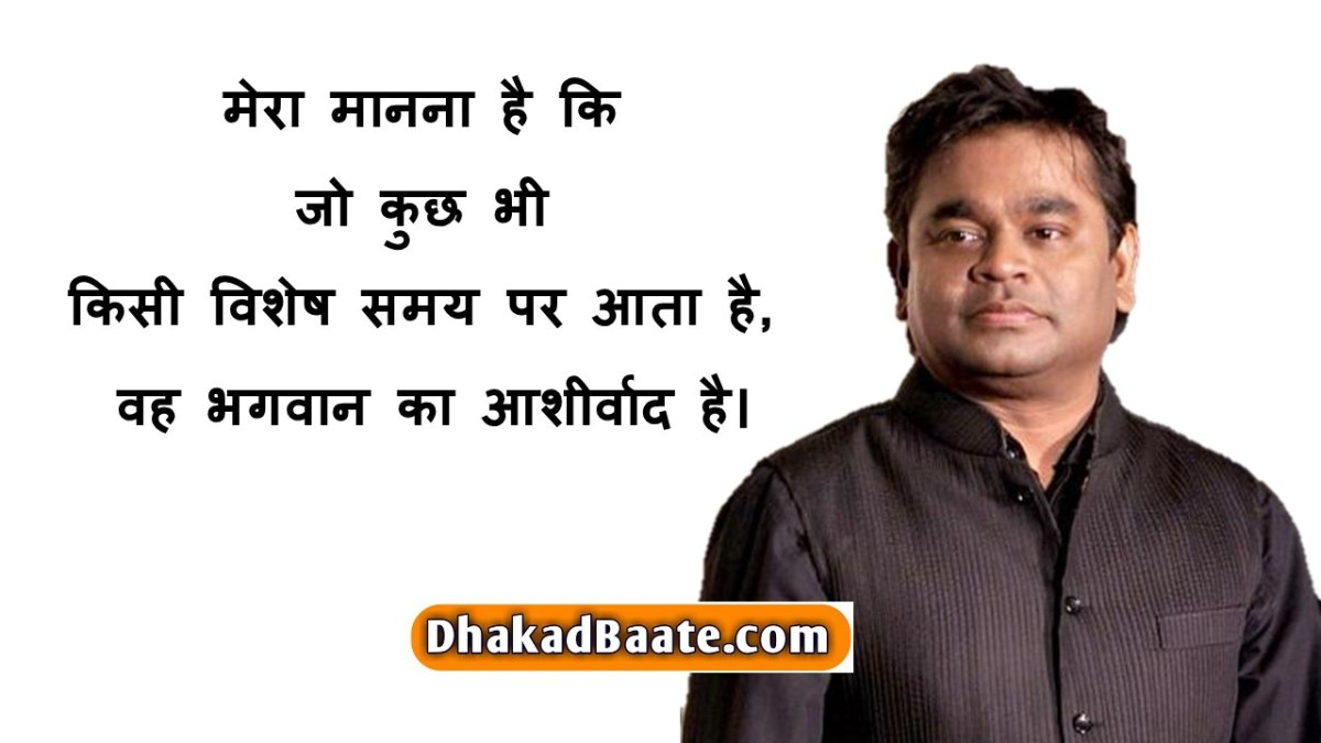 AR Rahman Hindi Quotes