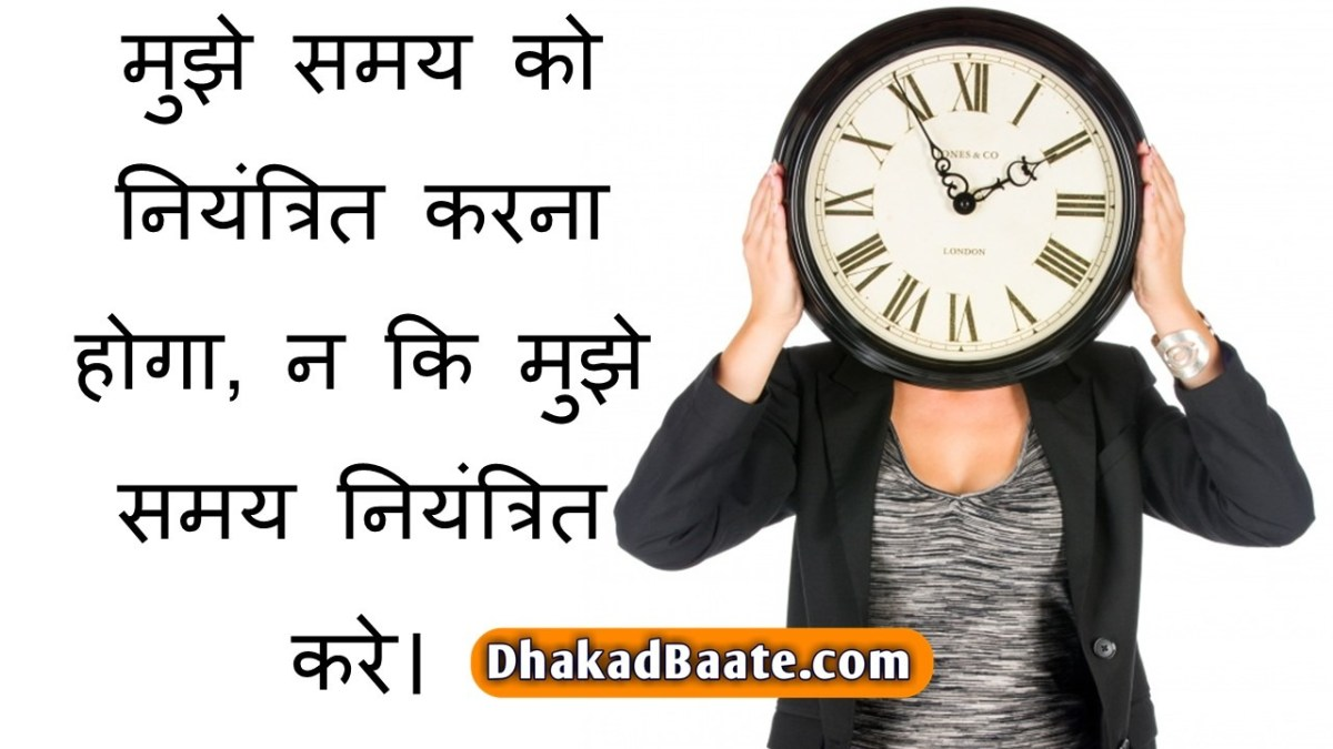 HINDI INSPIRATIONAL QUOTES ON TIME