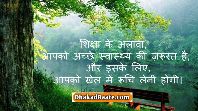 hindi suvichar (16)