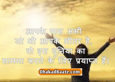HINDI SUVICHAR ANMOL VACHAN QUOTES IN HINDI