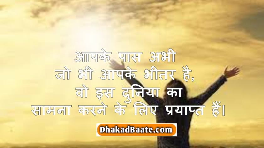 hindi suvichar (7)