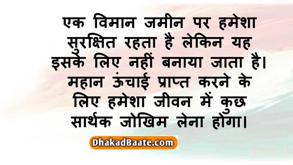 motivational quotes in hindi (44)