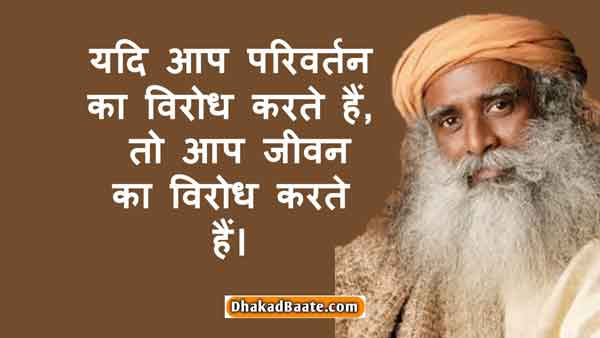 Best SadhGuru Quotes In Hindi