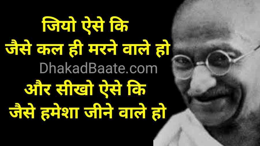 Mahatma Gandhi Motivational Quotes in Hindi