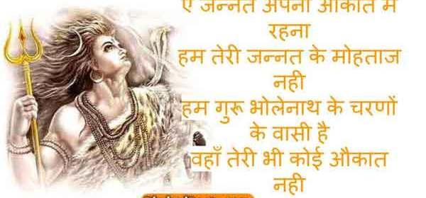 Mahakal WhatsApp Status Image in Hindi