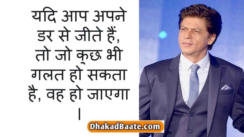 Shahrukh Khan Best Quotes in Hindi