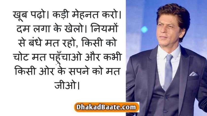 Shahrukh-Khan-Hindi-Quotes