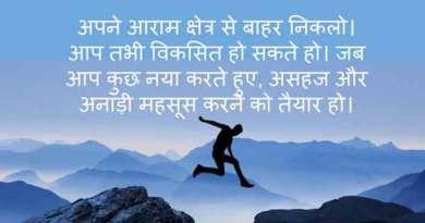 comfort zone hindi-motivational-quotes