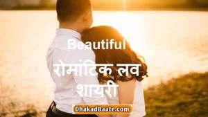 Read more about the article स्पेशल रोमांटिक प्यार भरी शायरी, स्टेटस Hindi Romantic Love Status