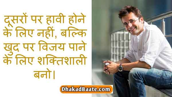 sandip-maheswari-quotes for whatsApp