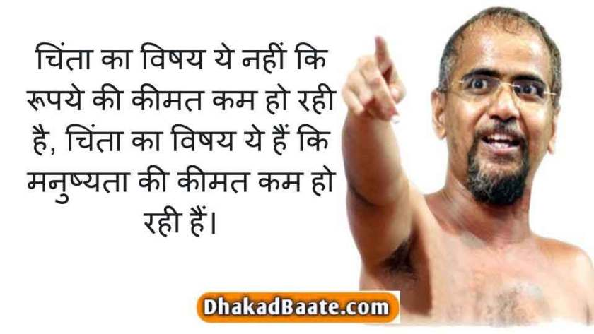 tarun-sagar-quotes in hindi