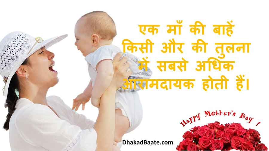 Read more about the article सर्वश्रेष्ठ 19 दिल छूने वाले माँ के ऊपर अनमोल वचन Mothers day Hindi Quotes