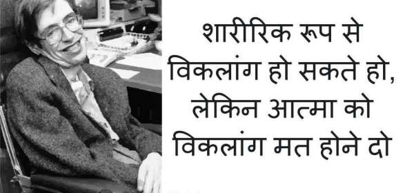 Stephen-Hawking-Hindi-Quotes