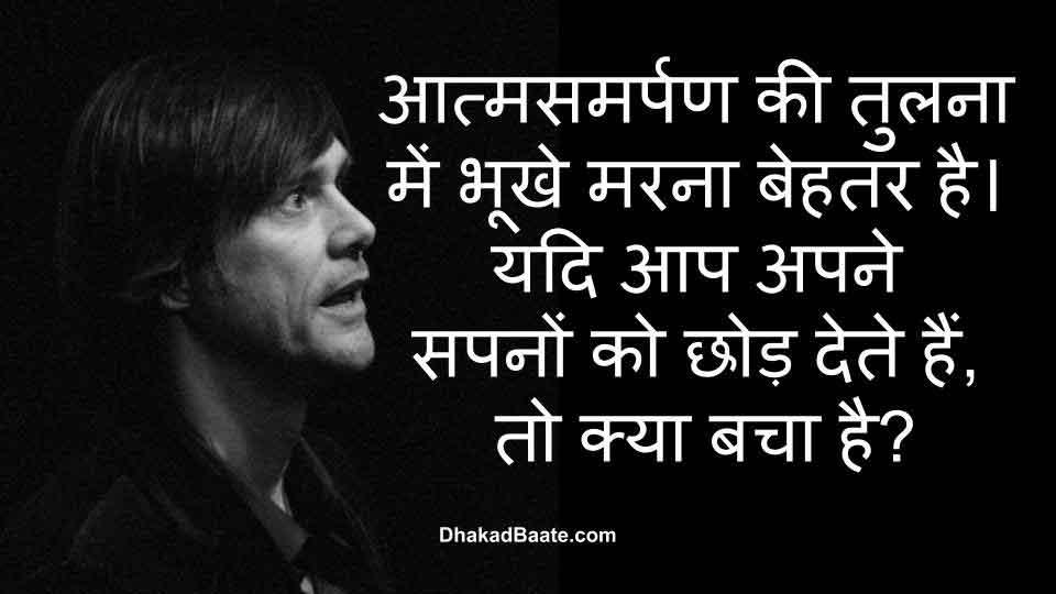 JIM CARREY Hindi Motivational QUOTES