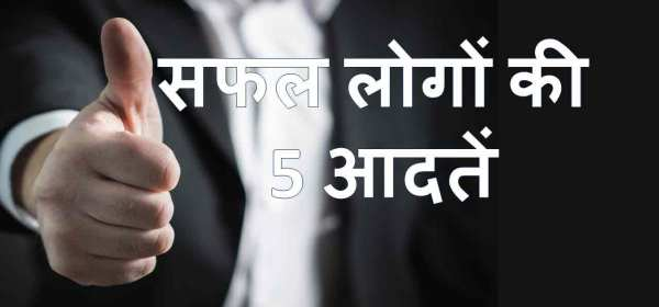 Habits of Successful People In Hindi