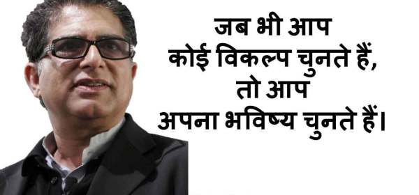 deepak-chopra-quotes-in-hindi