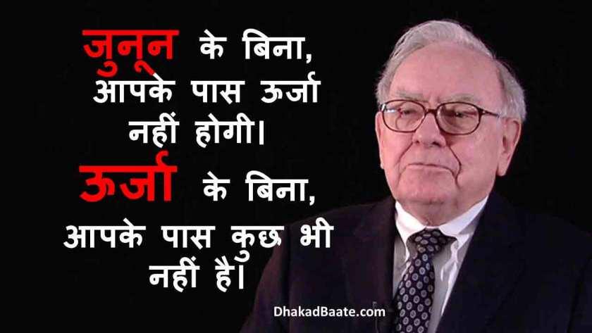 Warren Buffett Hindi Motivational Quotes