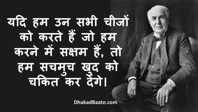 Thomas Edison Motivational Quotes in Hindi