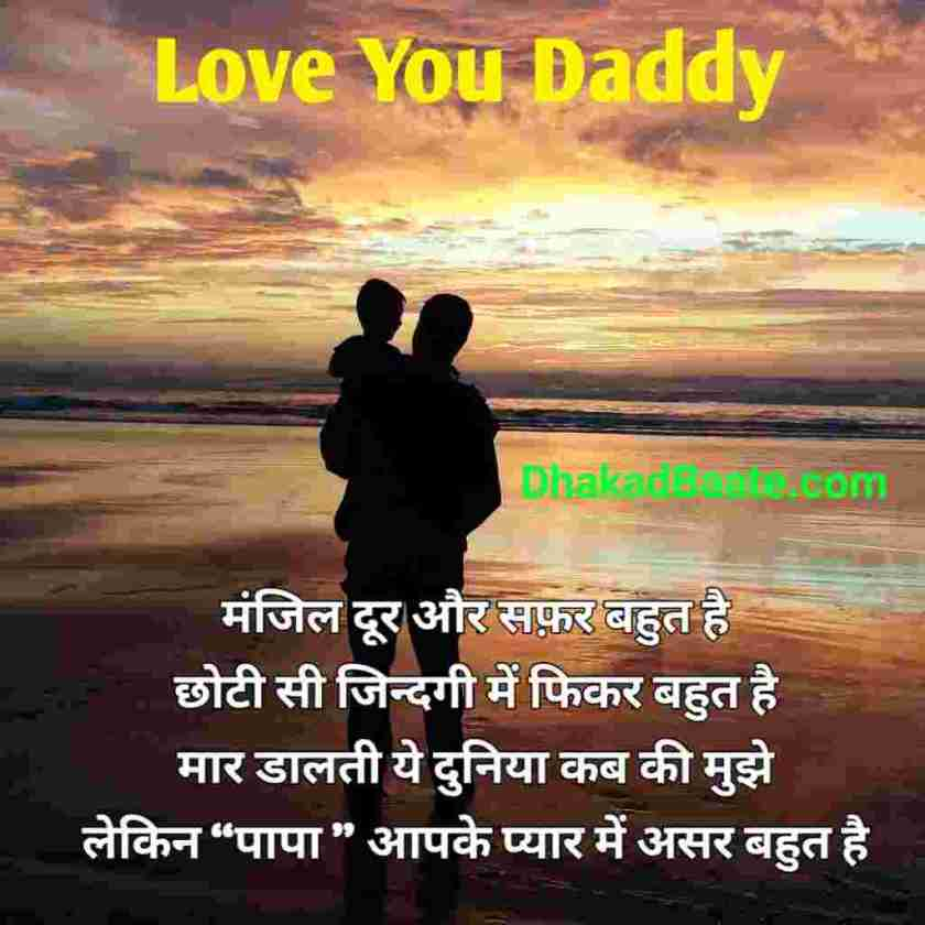 Happy Father's day Hindi shayari image