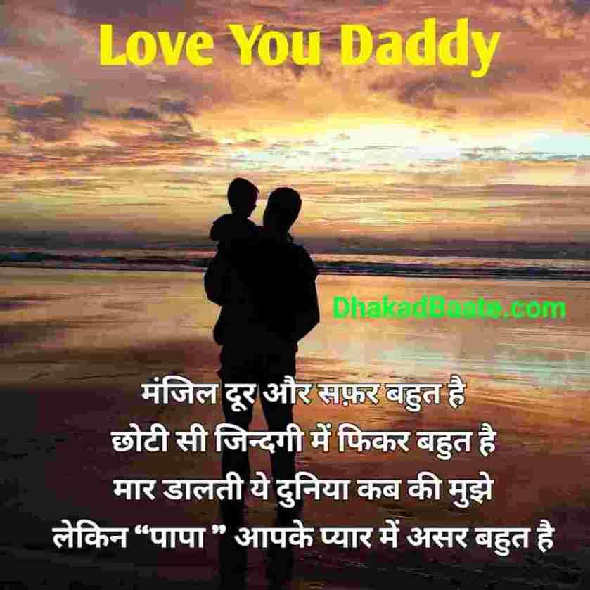 Happy Father's day Hindi shayari image