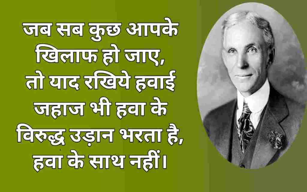 Henry ford Hindi Quotes