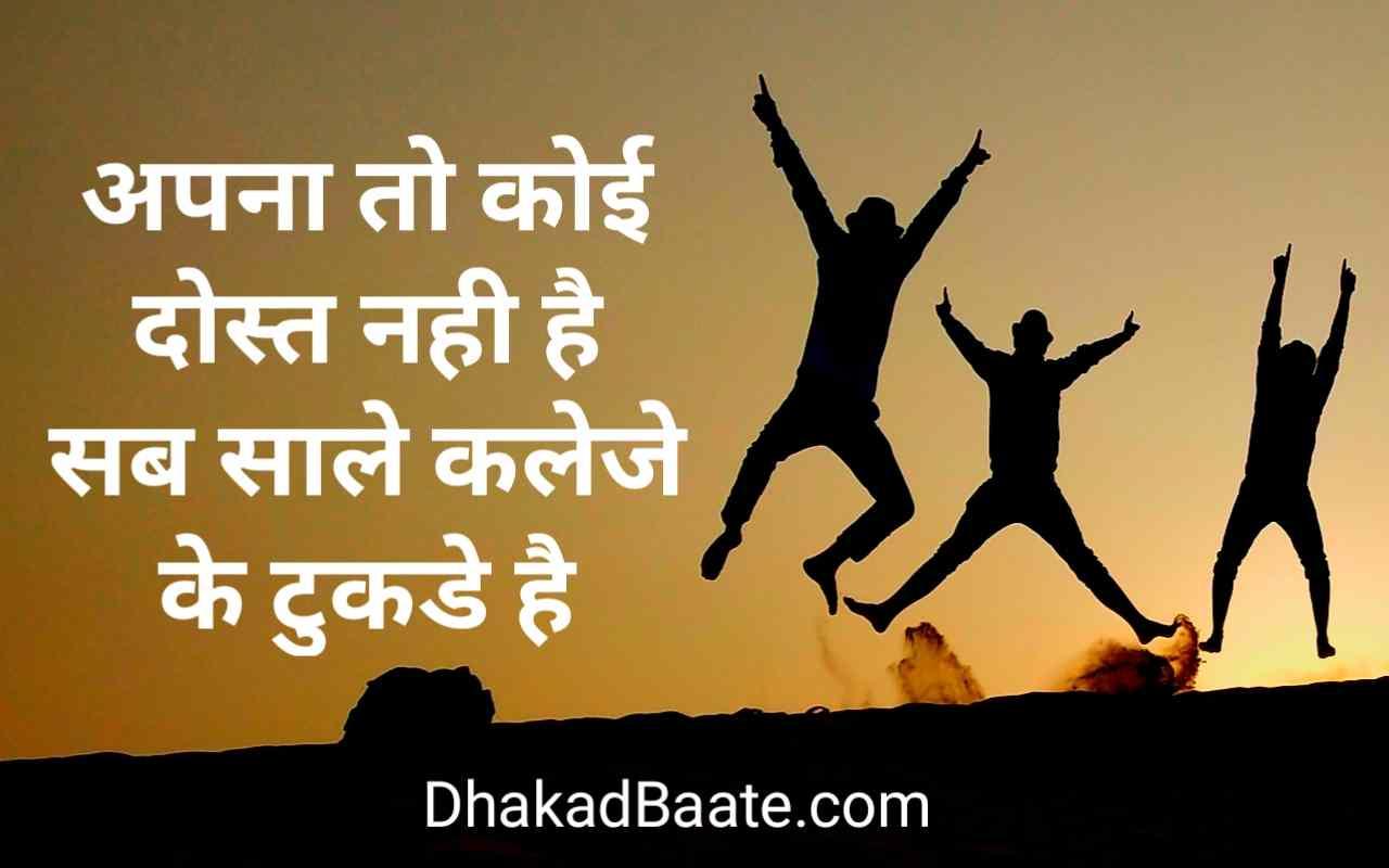 Read more about the article टॉप 21 दोस्ती स्टेटस Hindi Friendship Status