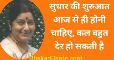 सुषमा स्वराज के हिंदी कोट्स