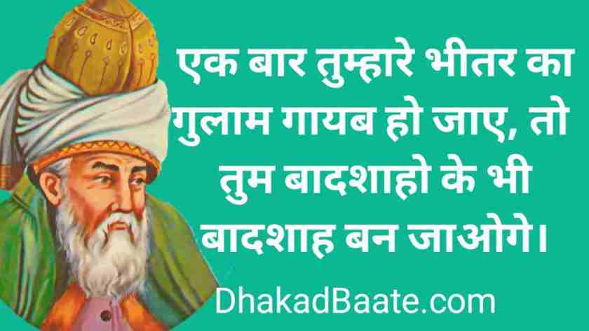 Rumi Quotes IN HINDI