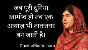 Read more about the article मलाला युसुफ़ज़ई सुविचार Malala Yousafzai Quotes in Hindi