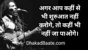 Read more about the article बॉब मार्ले के 12 प्रेरक कथन-Bob Marley Quotes in Hindi