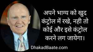Read more about the article जैक वेल्च के 11 प्रेरक कथन Jack Welch quotes in Hindi