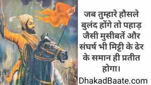Read more about the article महान वीर योद्धा छत्रपति शिवाजी महाराज के अनमोल वचन