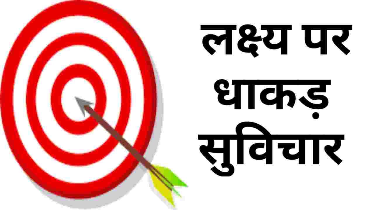 Read more about the article अपने लक्ष्य पर डटे रहने के लिए लक्ष्य पर धाकड़ सुविचार – Goal Quotes in Hindi