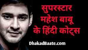 Read more about the article साउथ के सुपरस्टार महेश बाबू के 11 हिंदी कोट्स
