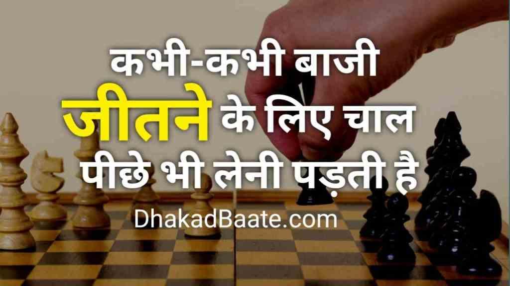 शतरंज के खेल से मिलने वाले सबक