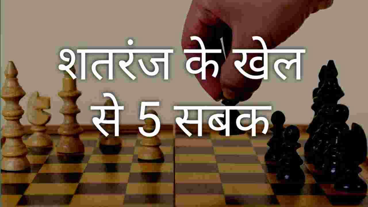 Read more about the article शतरंज के खेल से 5 सबक: जो आपकी जिंदगी बदल देंगे