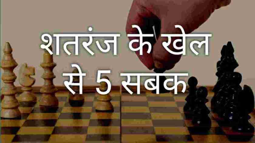 शतरंज के खेल से 5 सबक